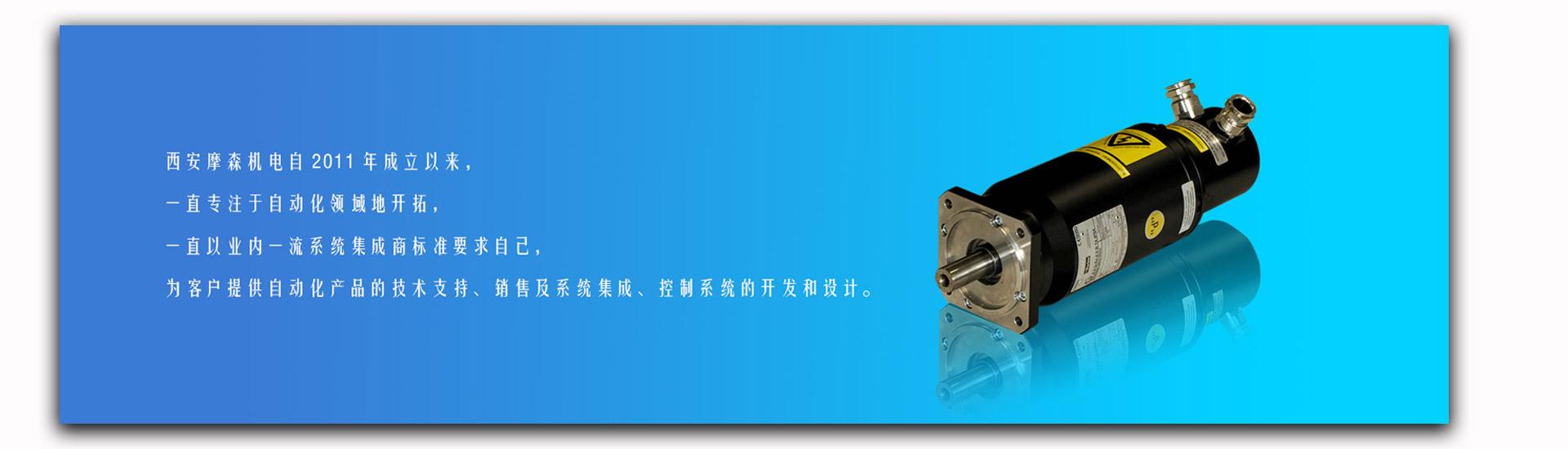 西安摩森机电科技有限公司.jpg